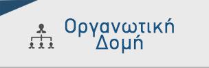 organotiki-domi