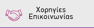 xorigies