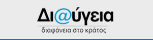 Diavgeia-80